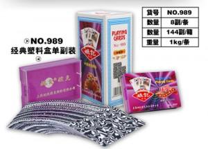 姚记989密码扑克 姚记密码扑克 图2