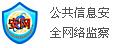 经公共信息网络安全监察,暗7稳赢网系放心网站-无毒/可信网站