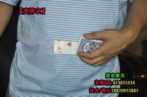 换牌衣 扑克换牌衣 图2